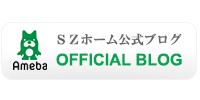 江戸川区のリフォーム会社『SZホーム』のブログ